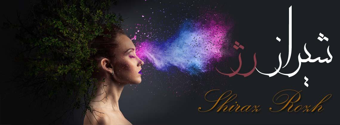 وب سایت شیراز رژ زیبایی و نگهداری از پوست